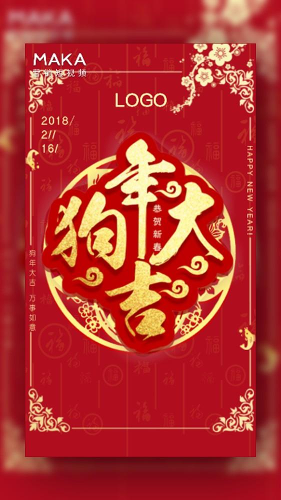 狗年大吉/新年快乐/新年贺卡/新年祝福/邀请函/2018/企业祝福/个人祝福/拜年祝福/狗年吉祥/狗