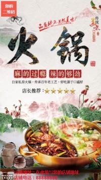 中国风火锅宣传促销活动海报