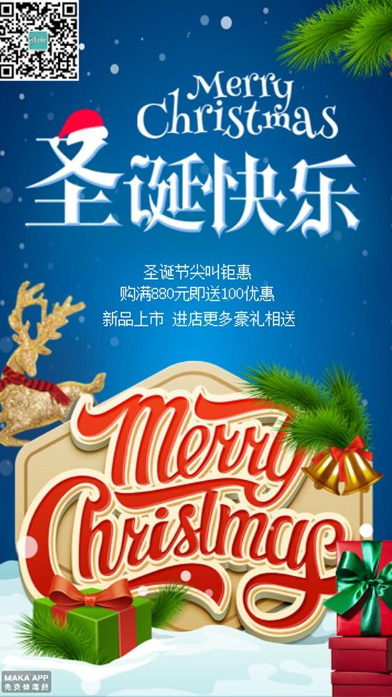 圣诞节/圣诞节促销/圣诞商场促销/店铺促销/平安夜活动/圣诞节日贺卡/邀请函/店铺通用/元旦圣诞双旦