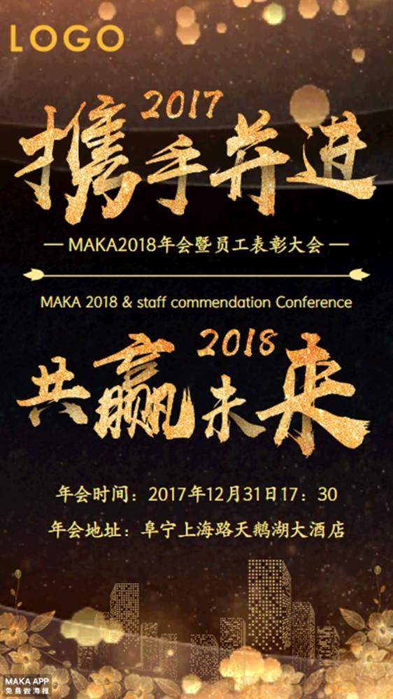 公司企业年会员工表彰大会年终总结模板