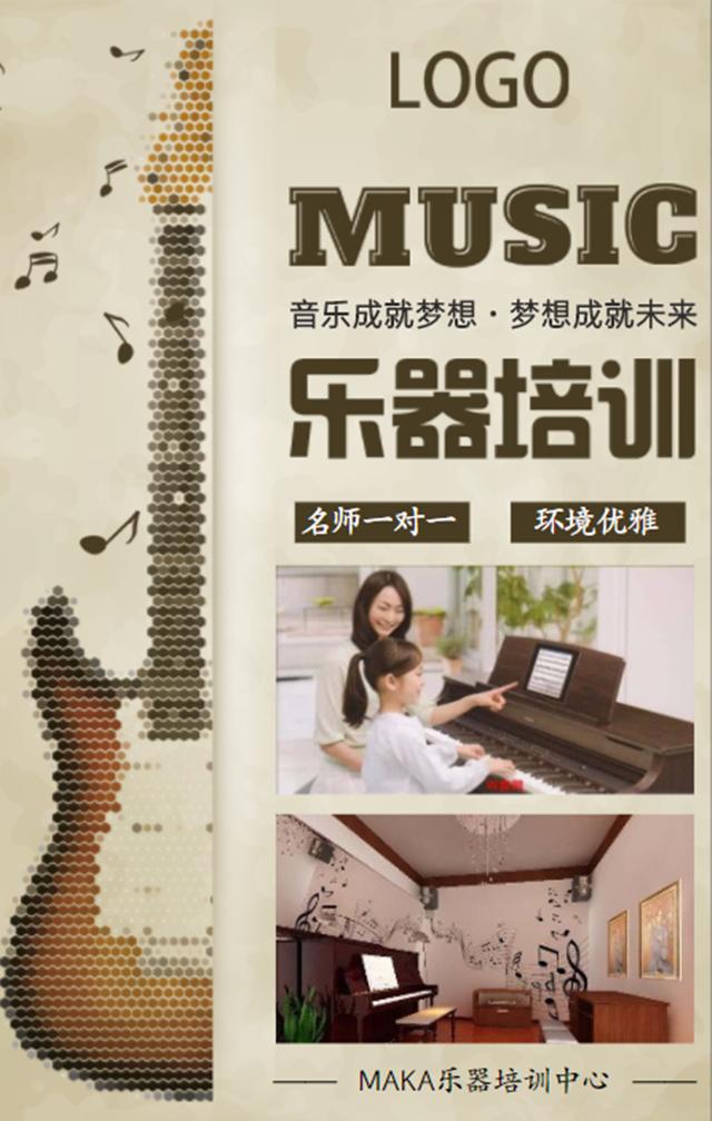 暑假音乐钢琴吉他等乐器培训招生_maka h5模板设计