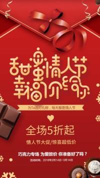 2.14情人节节日海报