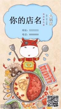 火锅店海报