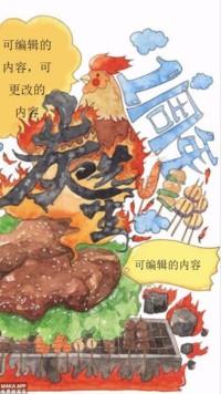 烧烤店1周年海报