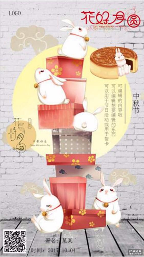 中秋节活动海报节日贺卡