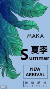 蓝绿色夏季上新/夏季新品上市预告/夏季预热/推广