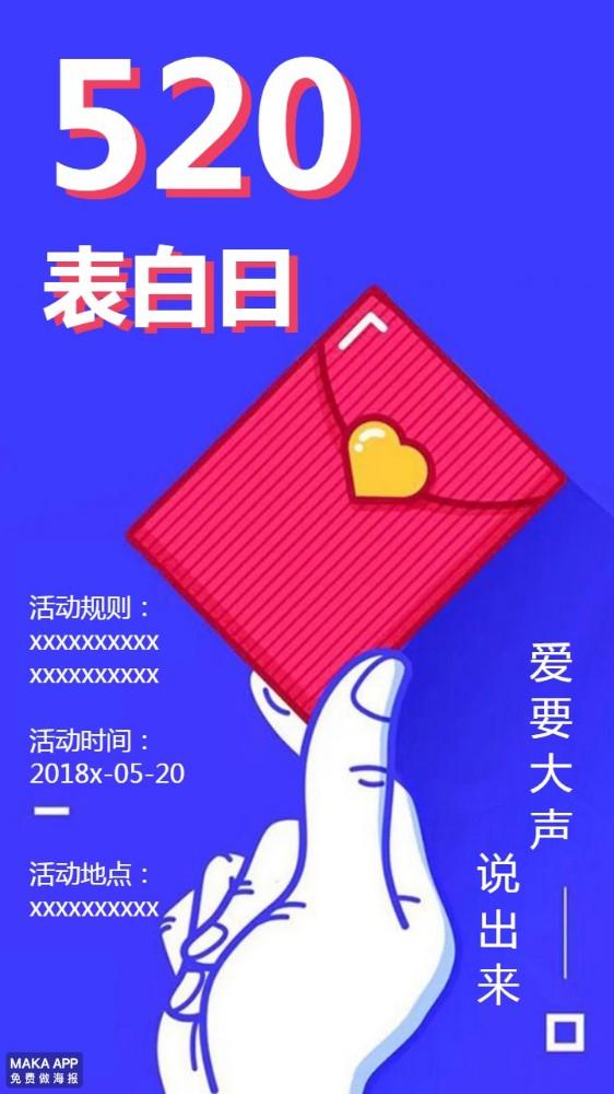 扁平化蓝色520表白日活动宣传海报