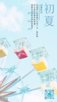 清凉蓝色夏日朋友圈日签海报/夏季文艺语录