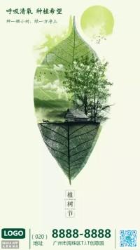 绿色植树节宣传海报