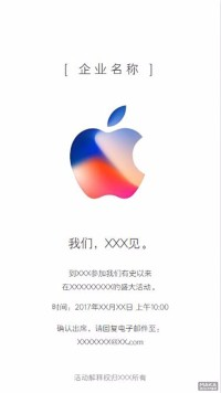 苹果手机/iPhone8发布会热点/借势营销海报