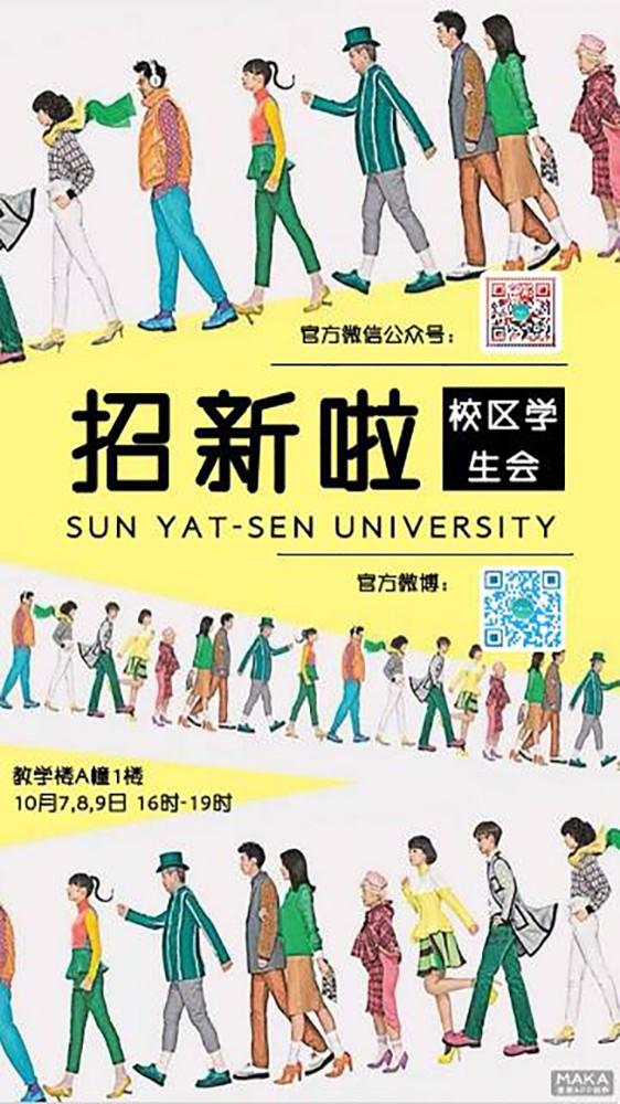 日系手绘学生会招新/校园社团社联招新_maka平台海报