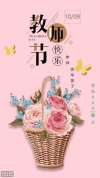 粉红色康乃馨温馨教师节贺卡