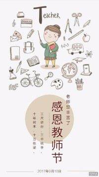 感恩教师节可爱手绘卡通海报
