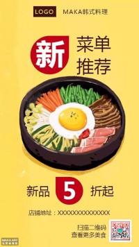 餐饮行业美食菜单推荐/新品上市/优惠促销