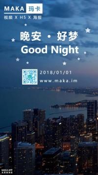 城市夜景文艺晚安日签
