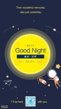 扁平化宇宙太空卡通手绘晚安日签