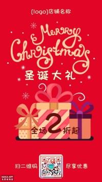 圣诞节红色扁平化礼物促销/优惠宣传