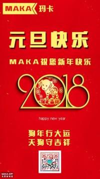 企业/微商/个人2018年元旦/新年/狗年祝福