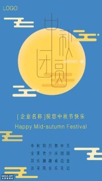 农历八月十五中秋节节日祝福海报