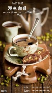 咖啡店/漫享咖啡