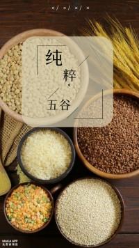 粗粮/美食/五谷/海报