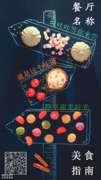 美食甜点宣传海报