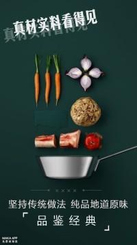 品鉴美食|经典美食|美食宣传