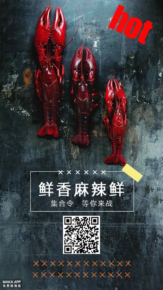 小龙虾餐饮美食海报