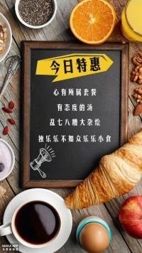 精美美食优惠海报