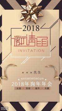 2018年会公司邀请函海报