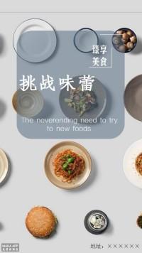美食餐饮宣传海报