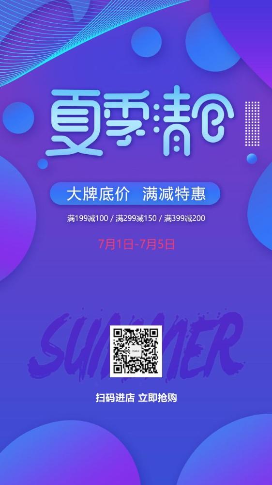 夏季清仓 夏季促销 折扣海报 电商微商