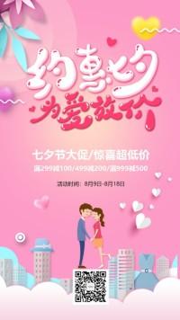约惠七夕 七夕促销 情人节 七夕活动
