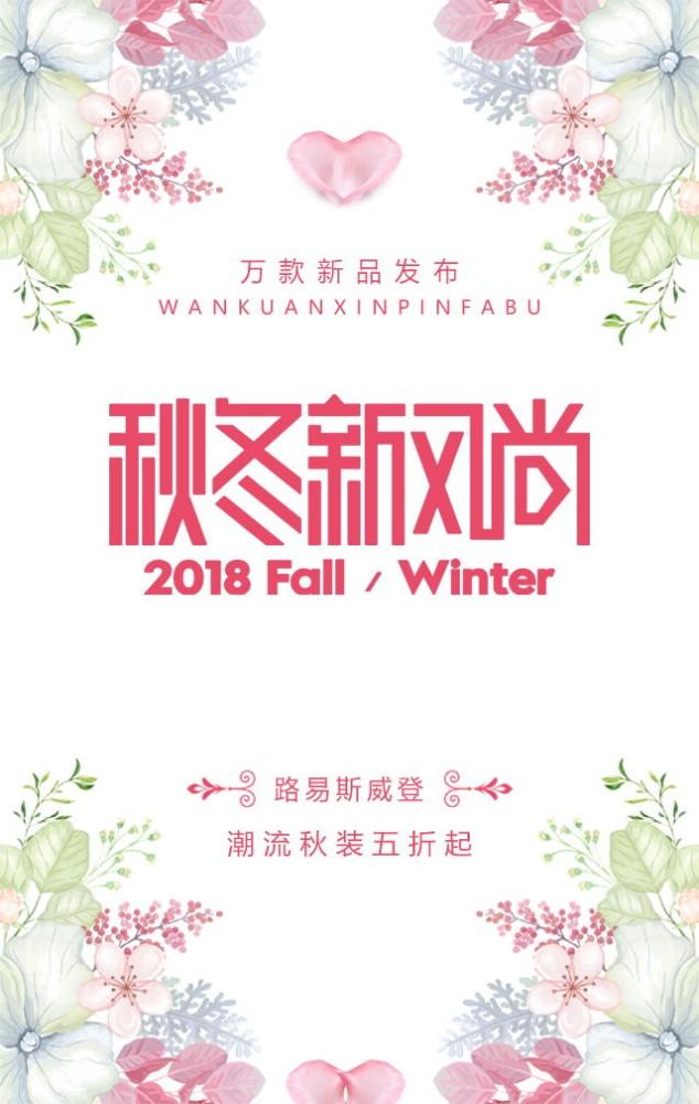 秋冬新风尚 秋季上新 冬季上新 新品发布 活动促销