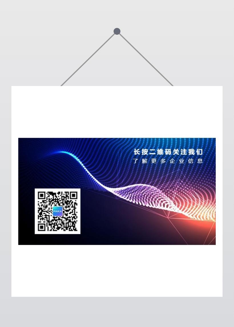 创意蓝色炫酷科技企业公司公众号底部二维码