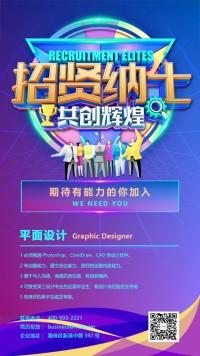时尚炫酷蓝紫高端大气招聘海报