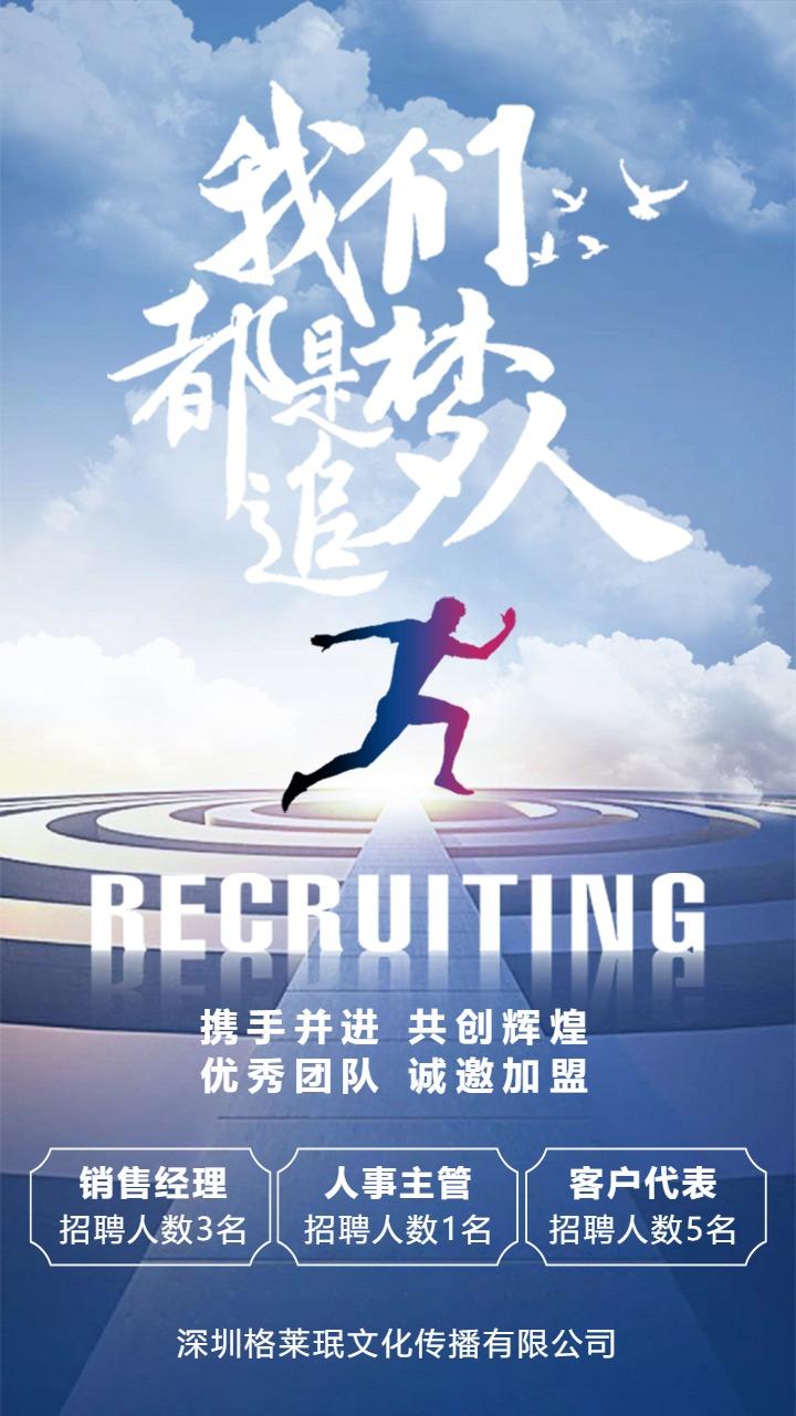 高端大气励志企业宣传校园公司招聘招募海报模板