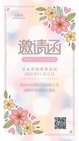 现代时尚温馨鲜花活动展会酒会晚会宴会开业发布会邀请函海报模板