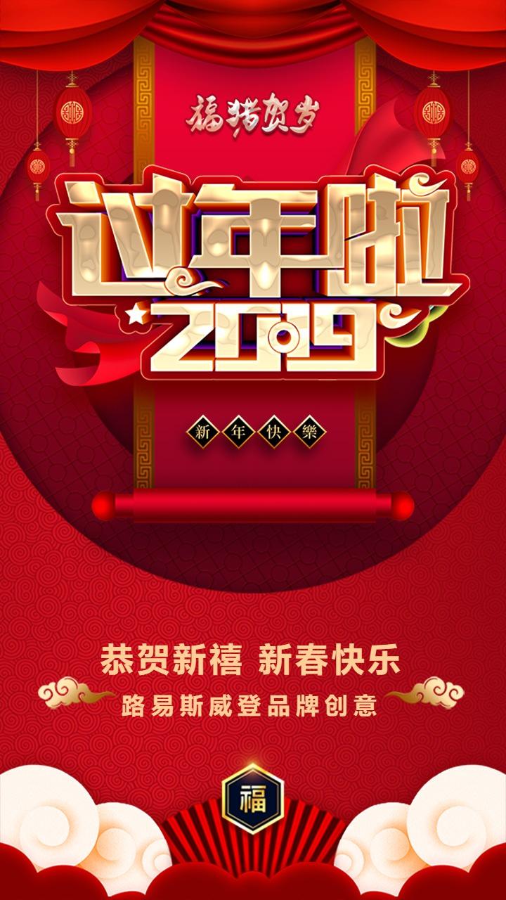2019大红传统中国风春节除夕新年猪年祝福贺卡海报模板
