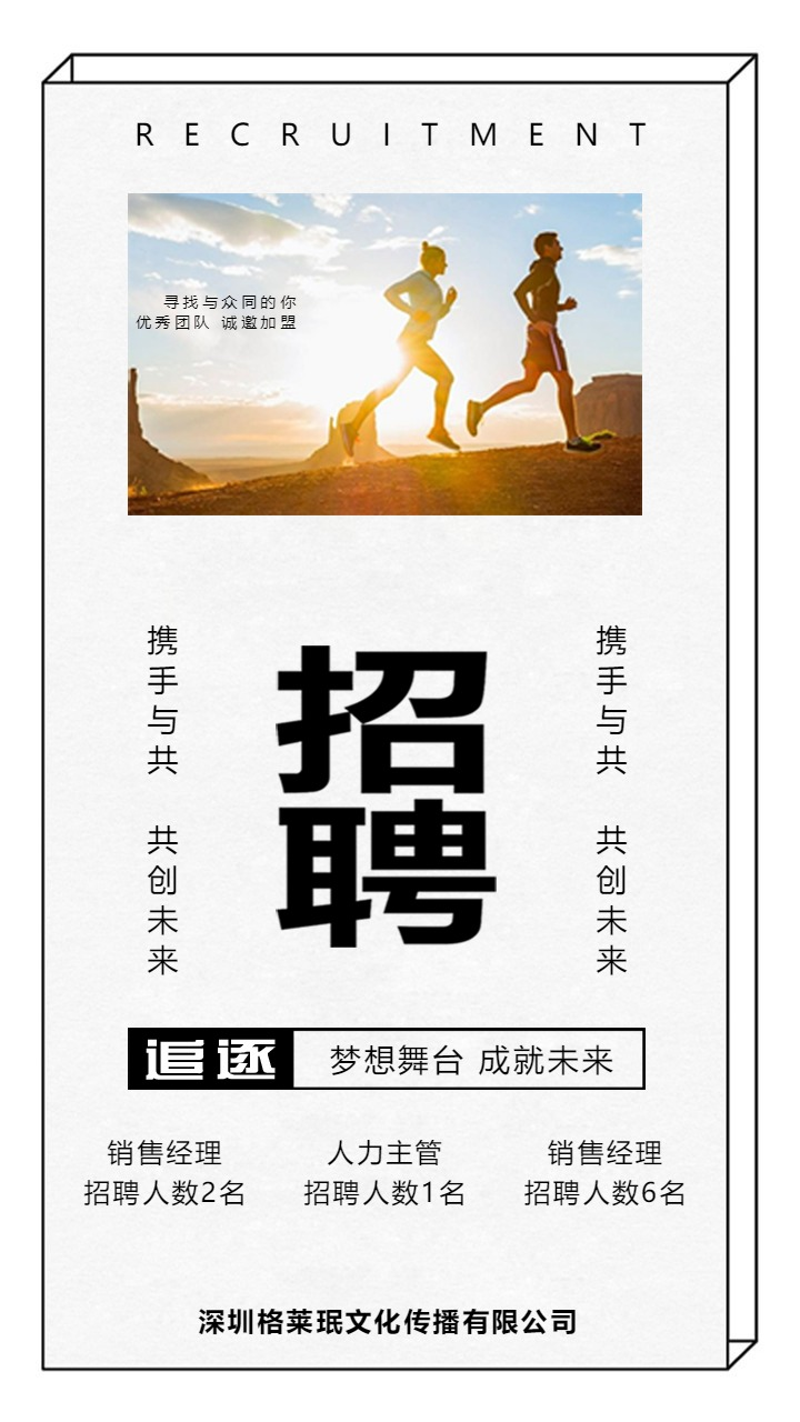 现代简约励志企业公司校园招聘招募海报模板