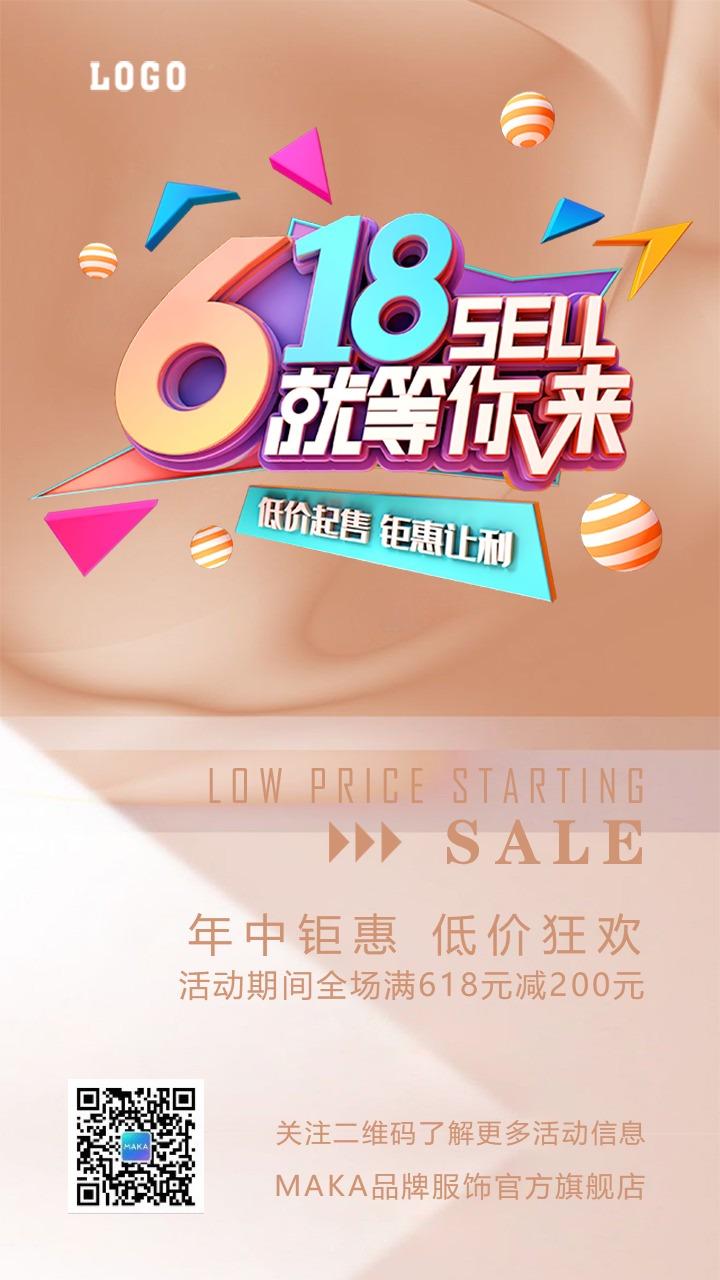 时尚温馨618商家活动促销海报模板