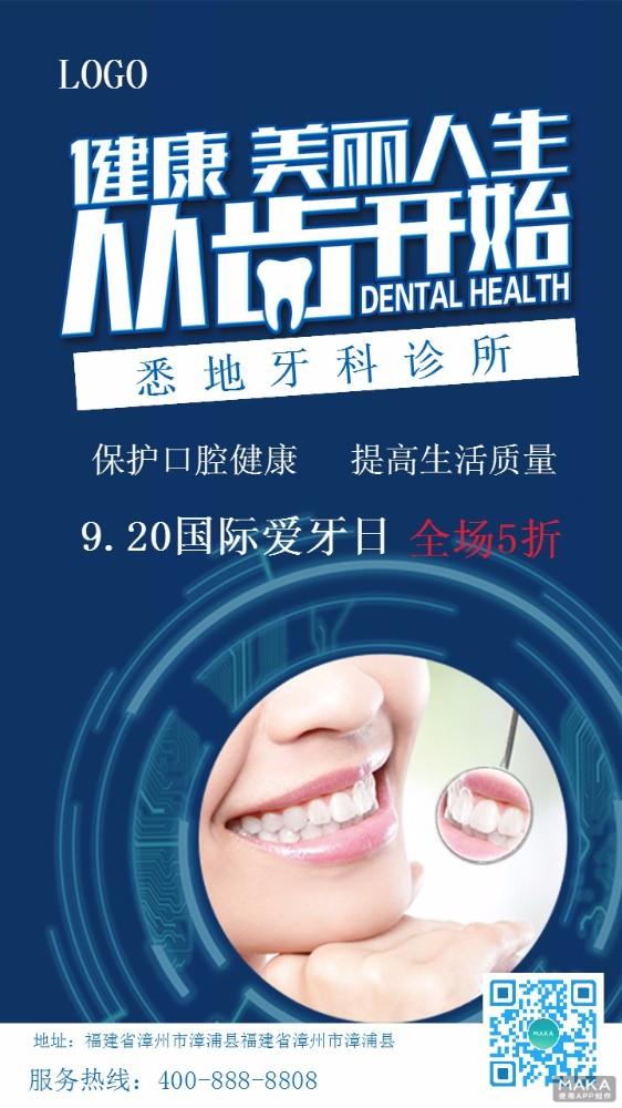 牙科种牙牙齿美白海报设计