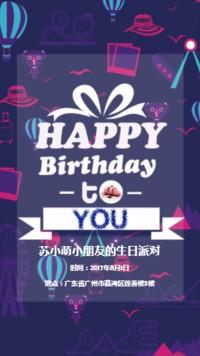 生日邀请函生日贺卡生日祝福宝宝员工生日通用海报!