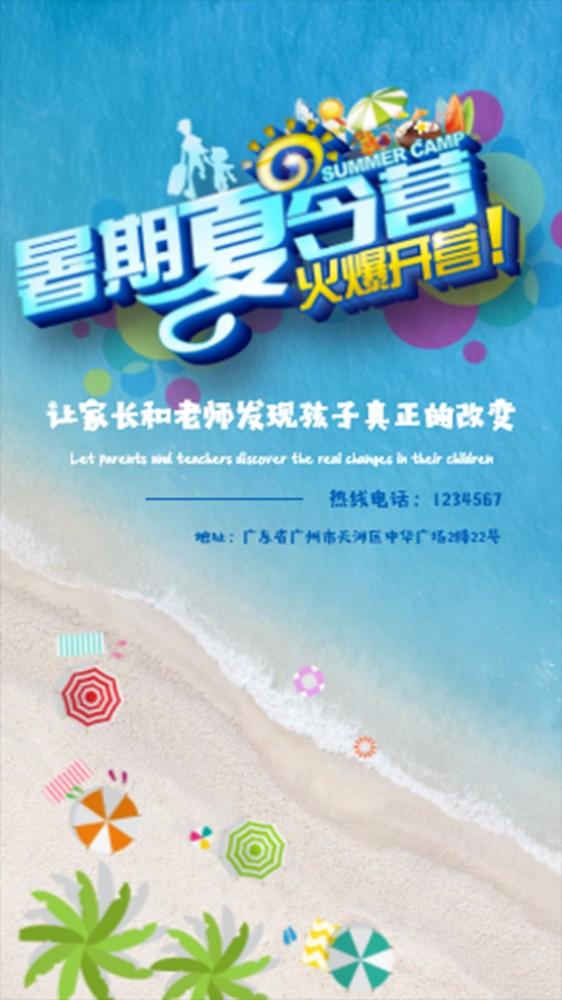 暑期夏令营火热招生招募中海报暑假夏令营通用模板!