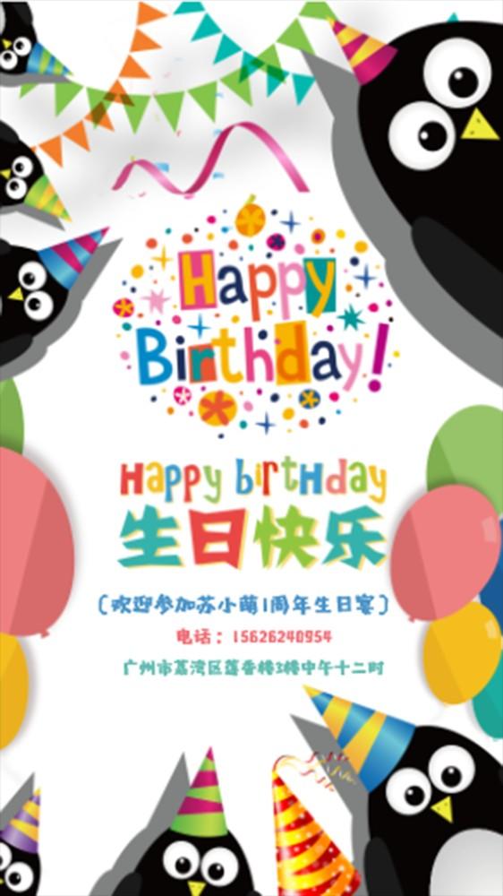 生日邀请函宝宝1周年生日邀请函生日贺卡生日祝福通用海报!