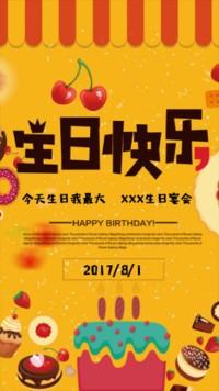 生日邀请函生日贺卡生日祝福宝宝员工生日
