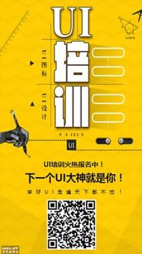 ui培训教育系列海报设计