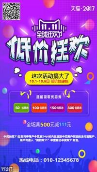 炫彩时尚低价狂欢双11促销海报