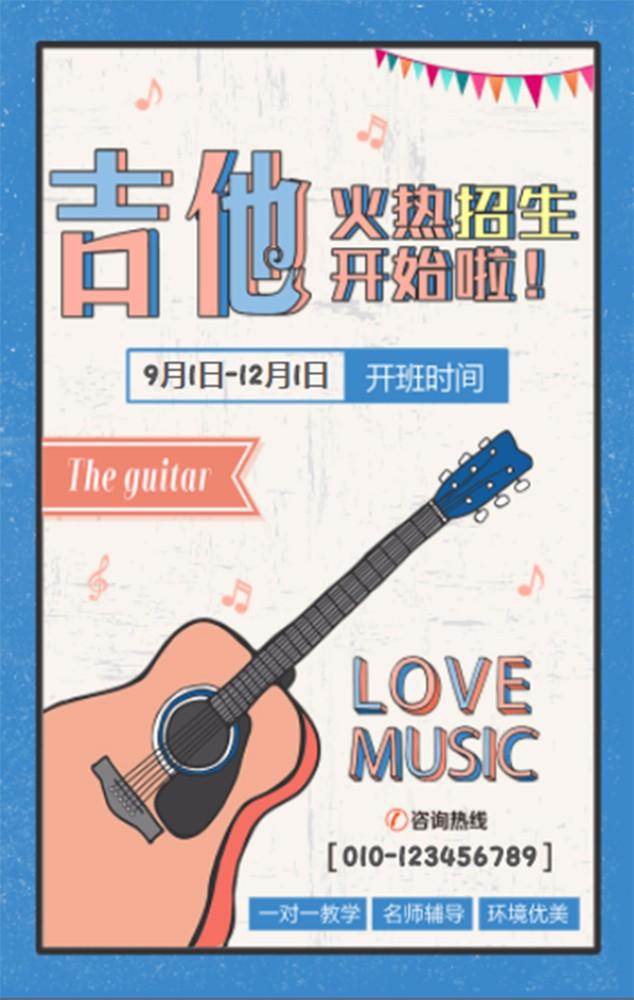 吉他乐器培训班兴趣班招生 大小提琴培训