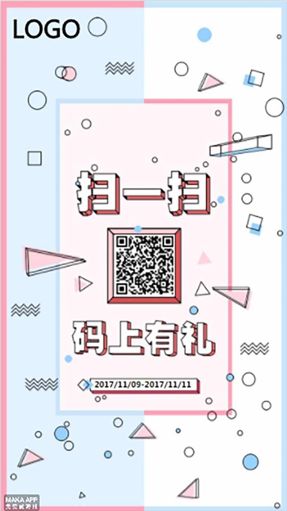 简约微信扫二维码促销活动海报